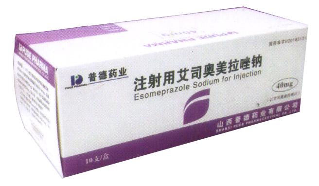 注射用艾司奥美拉唑钠