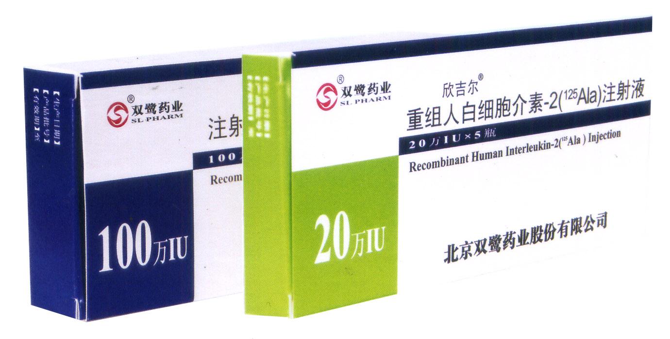 重组人白介素-2(新型)