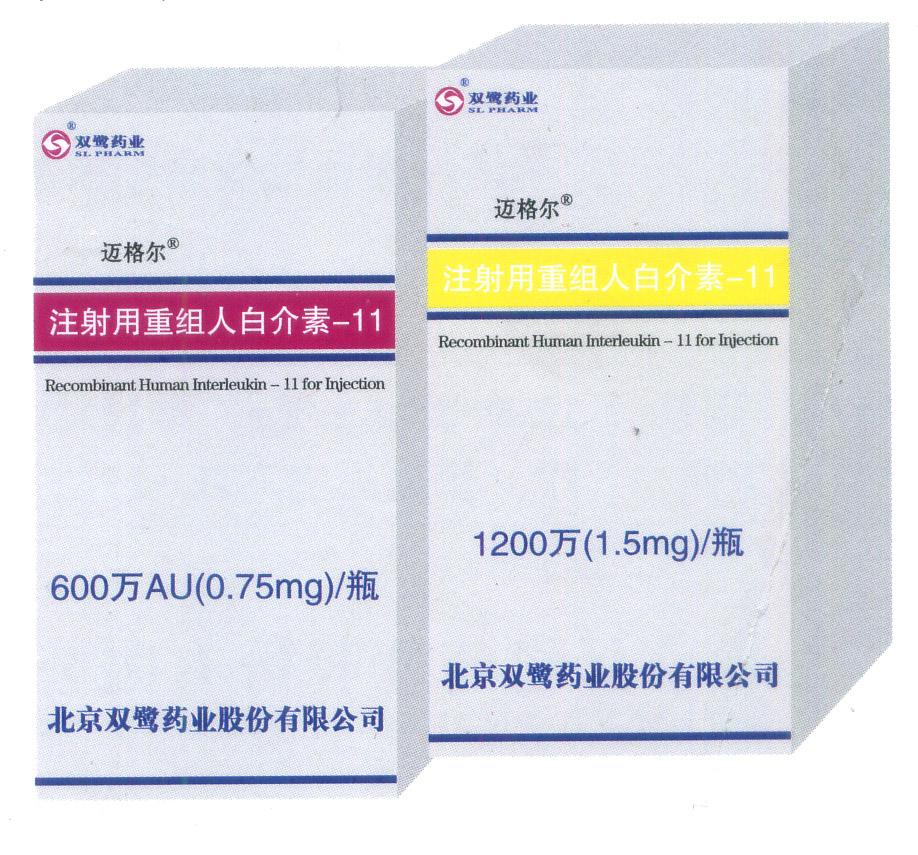 注射用重组人白介素-11